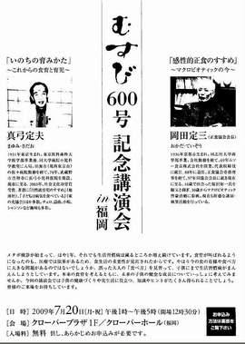 musubi_600.JPG