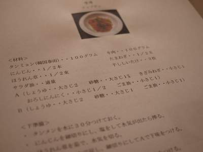 kankoku_ryouri.JPG