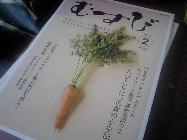 むすび200902.JPG